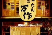 mansaku-02